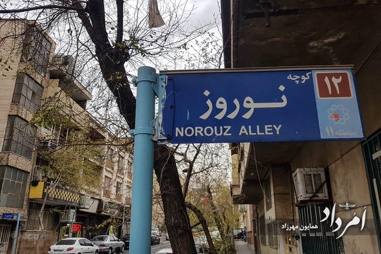 کوچه نوروز در تهران