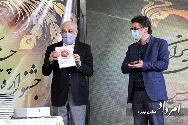 رونمایی از کتاب دانشنامه چشم پزشکی ایران