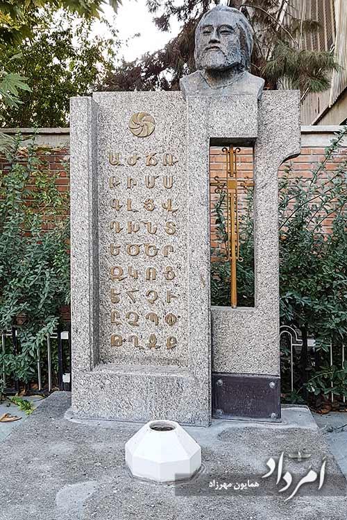 تندیس یادبود پدیدآورندهی خط و الفبای ارمنی، مسروب ماشتوس مقدس
