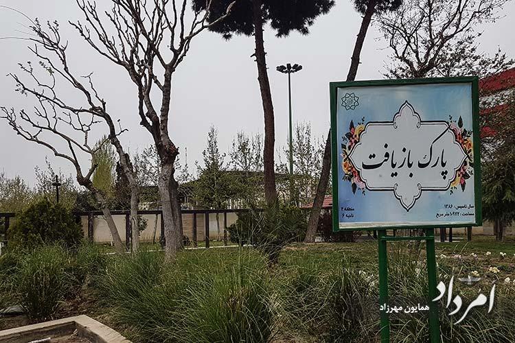 پارک بازیافت محله دریان نو