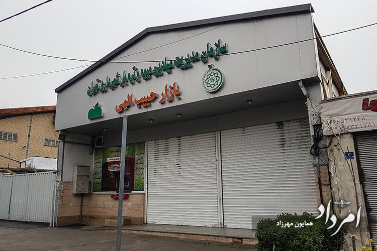 بازار میوه و تره بار حبیب الهی محله دریان نو