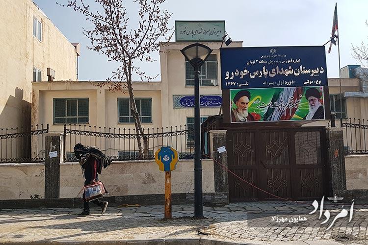 دبیرستان شهدای پارس خودرو خیابان سرو سعادت آباد