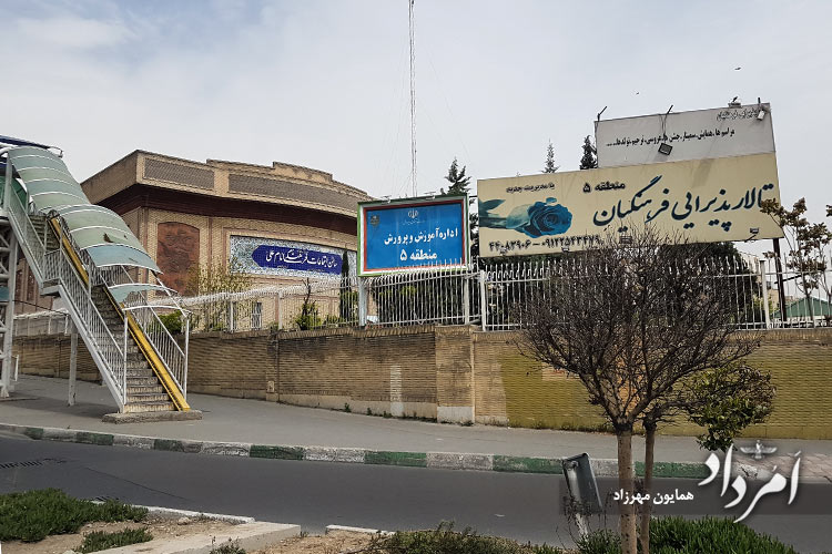 تالار پذیرایی و مجموعه فرهنگیان محله آریاشهر