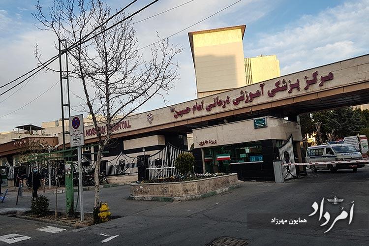 بیمارستان امام حسین (ع) نظام آباد جنوبی