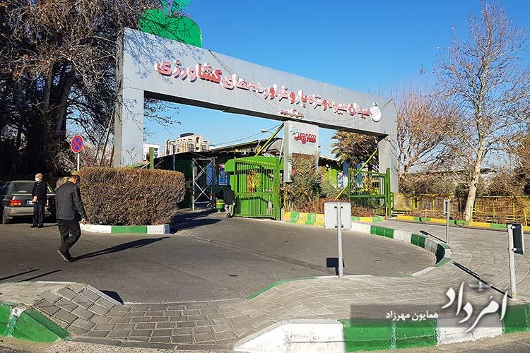 میدان میوه و نره بار جلال آل احمد که در دهه چهل زندان قزل قلعه بوده است
