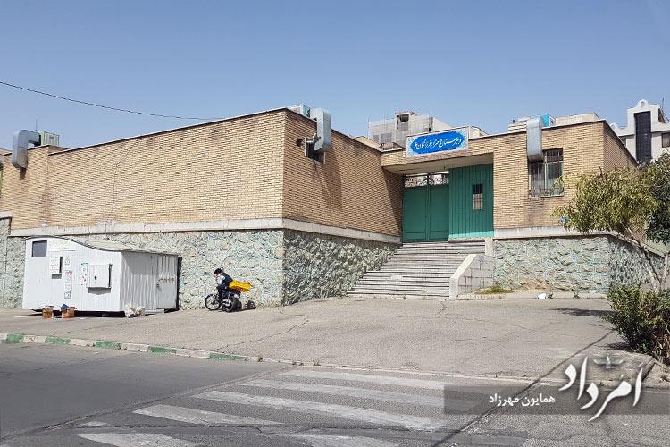 دبیرستان دخترانه فرزانگان 6 محله امیرآبادشمالی
