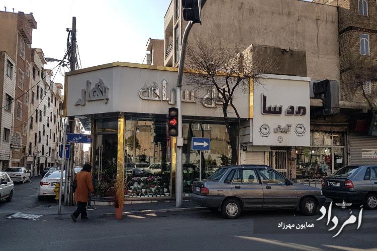 خیابان کارون محله سلسبیل
