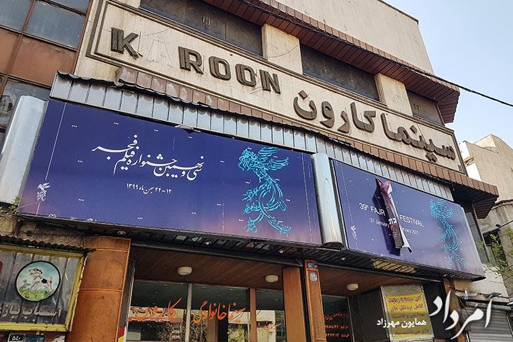 سینمای قدیمی کارون در خیابان رودکی (سلسبیل)
