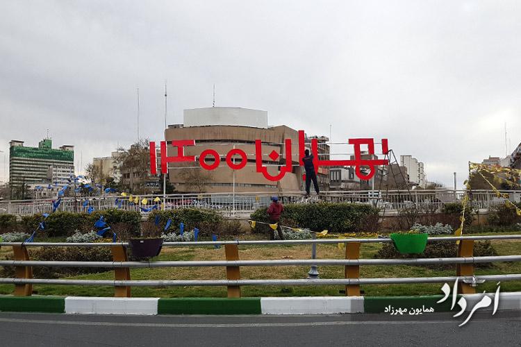 میدان ولیعصر تهران - نوروز 1400 خورشیدی