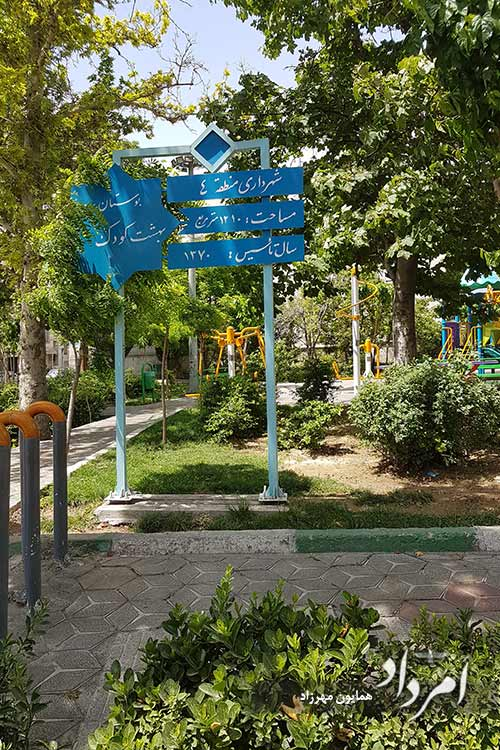بوستان کودک محله ضرابخانه