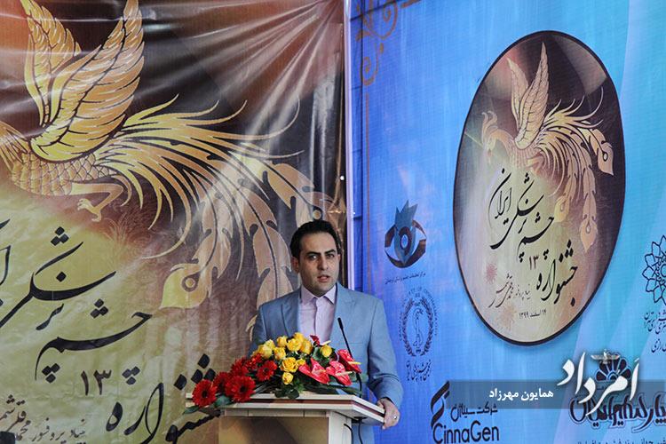 نبی الهی، مجری سیزدهمین جشنواره چشم پزشکی ایران