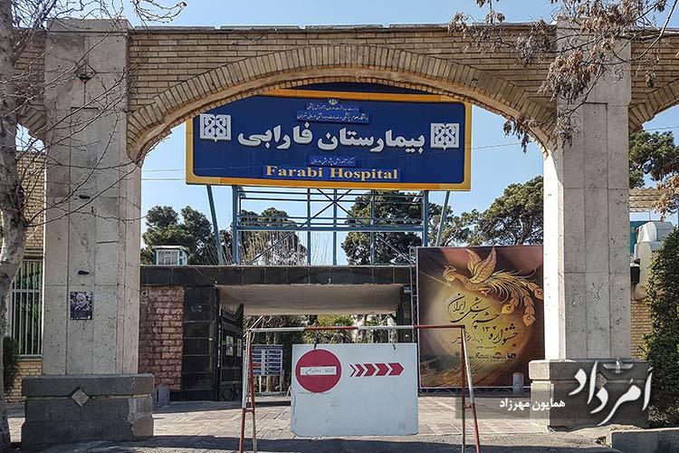بیمارستان چشم پزشکی فارابی تهران