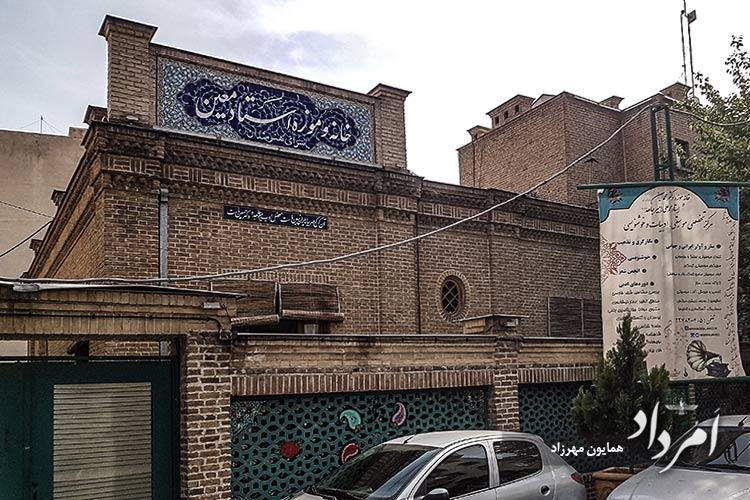 خانه موزه استاد معین در محله چهارصد دستگاه