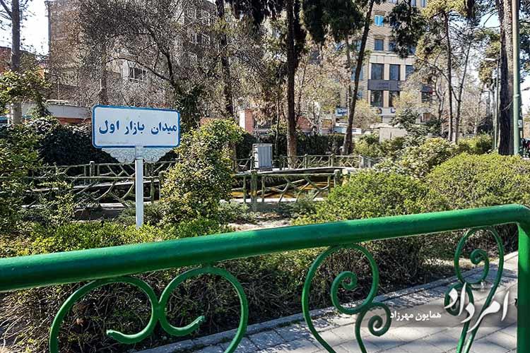 میدان بازار اول نازی آباد