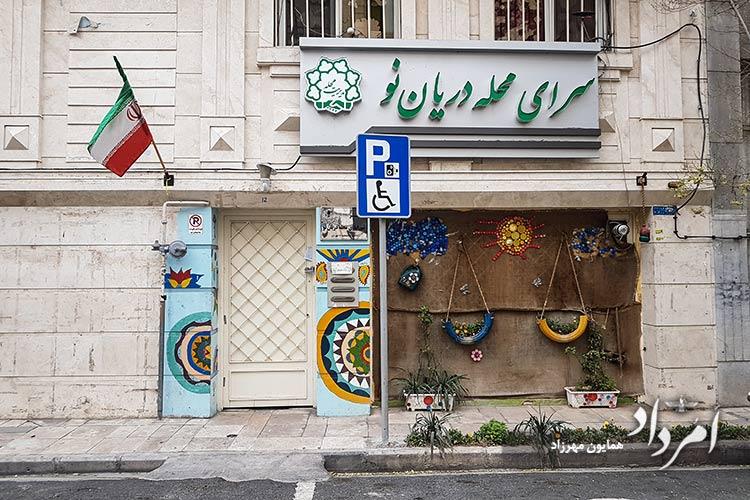 سرای محله دریان نو