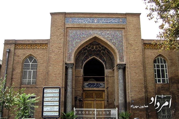 دارالفنون- میدان توپخانه
