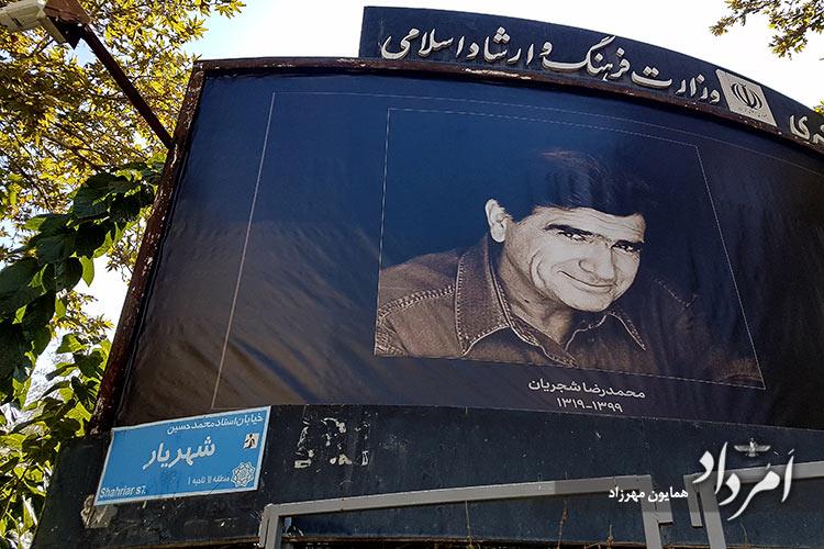 خیابان استاد شهریار-چهارراه کالج