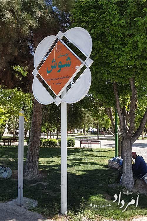 بوستان شوش-صاحب جمع