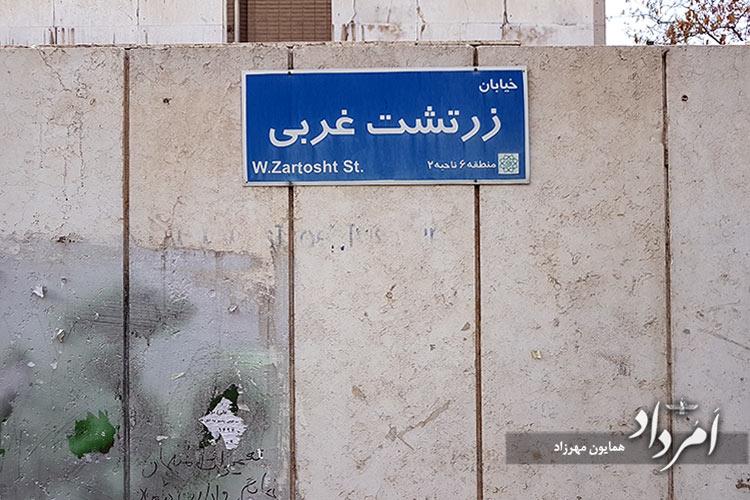 خیابان زرتشت غربی