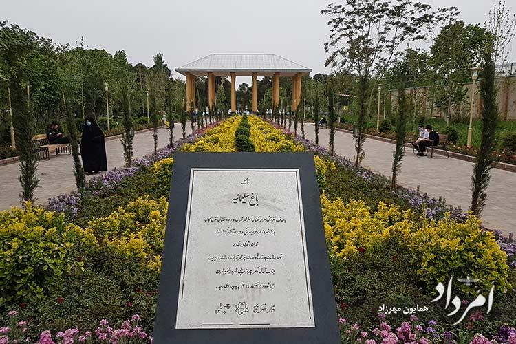 باغ سلیمانیه