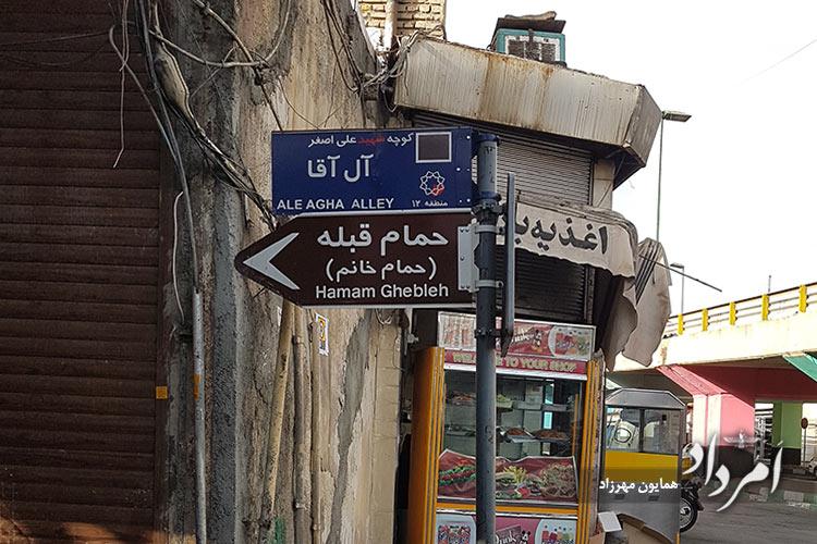 بازارچه نایب السلطنه محله چال میدان