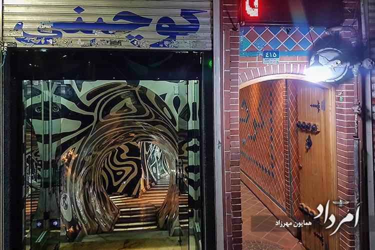 رستوران قدیمی کوچینی در تقاطع فلسطین - بلوار کشاورز