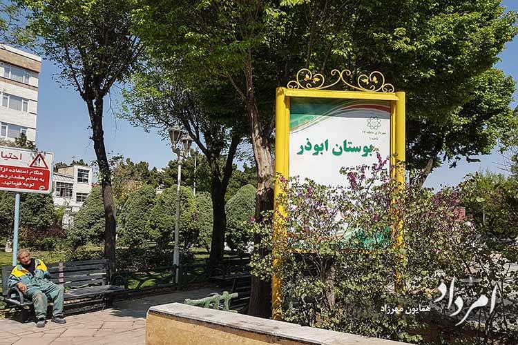 بوستان بزرگ ابوذر محله فلاح-خزانه