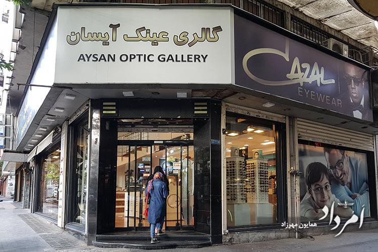 راسته عینک فروشی ها در خیابان فلسطین
