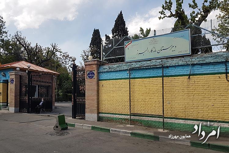دببرستان ماندگار البرز-چهارراه کالج