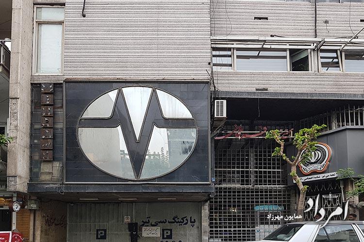فروشگاه قدیمی آموزشی الکترونیک مهران کیت (سی تیر-جمهوری)