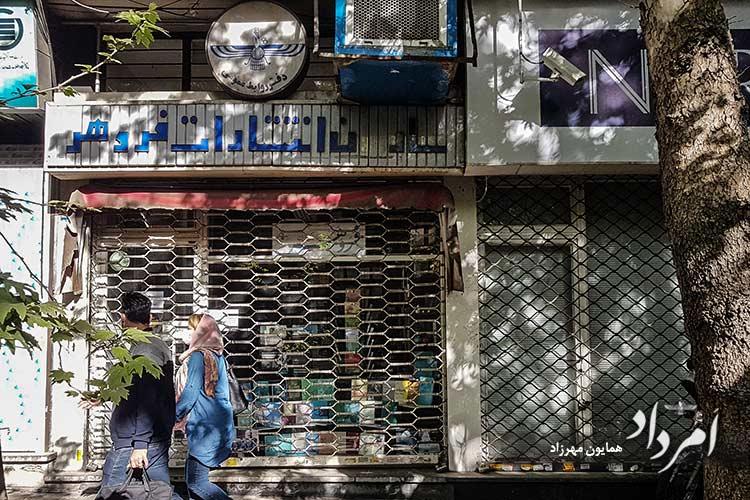 کتابفروشی فروهر(زرتشتیان) در تقاطع انقلاب- فلسطین