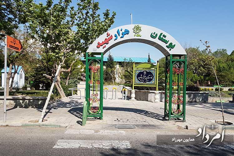 بوستان بزرگ هزارشهید محله فلاح-خزانه
