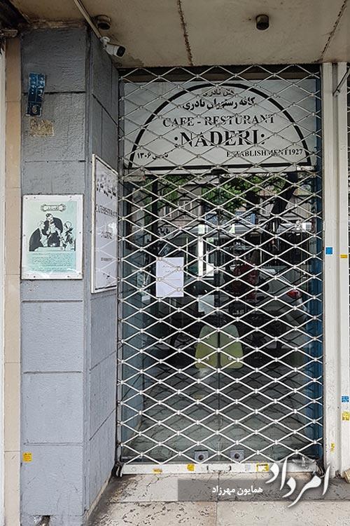 کافه نادری از مشهورترین بنای خیابان نادری-استانبول