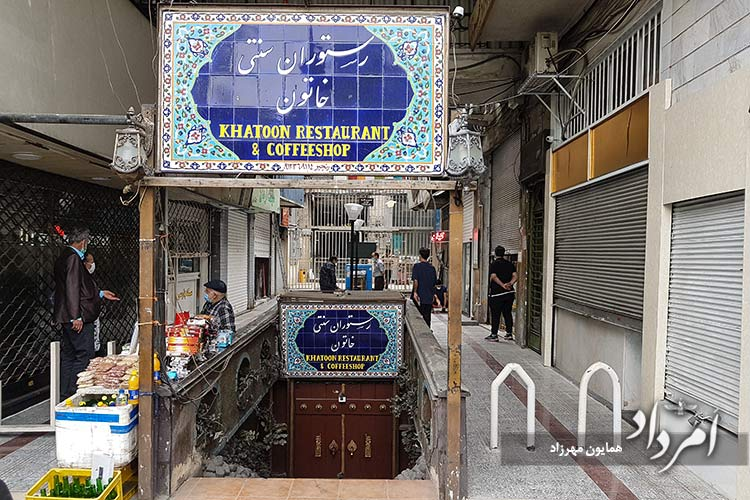 رستوران قدیمی خاتون خیابان نادری- استانبول