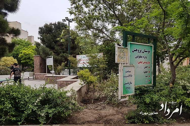 بوستان پژوهش ویژه معلولین محله سلیمانیه