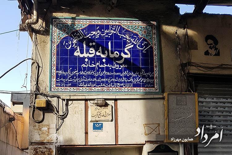 حمام تاریخی قبله 965 هجری قمری (دوران صفویه) دربازارچه نایب السلطنه، ساخت چهارصد و هفتادوهفت سال پیش و هنوز مشغول به کار است