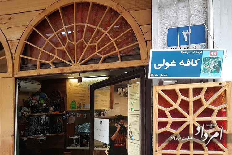 کافه غولی -محله چهارراه کالج