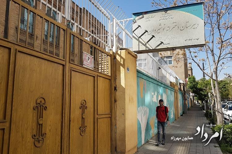 دبیرستان قدیمی دخترانه انوشیروان (زرتشتیان) چهارراه کالج کوچه سعید