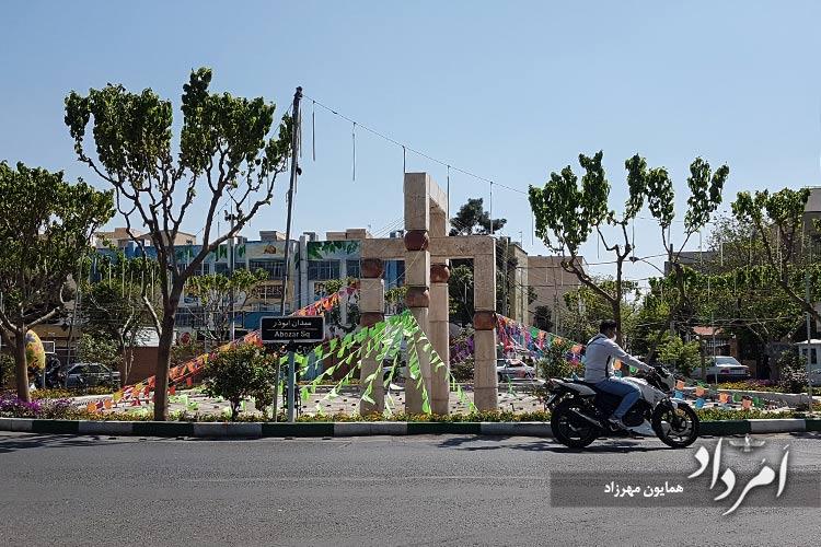 میدان ابوذر محله فلاح-ابوذر