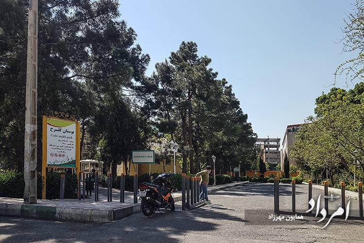 بوستان گلسرخ محله فلاح-ابوذر