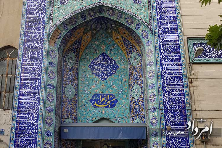 مسجد الزهرا (ع)
