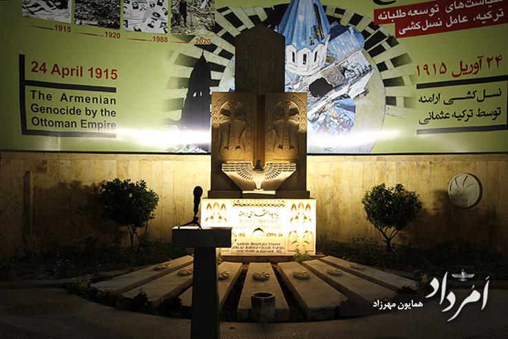 بنای یادبود شهدای ارامنه