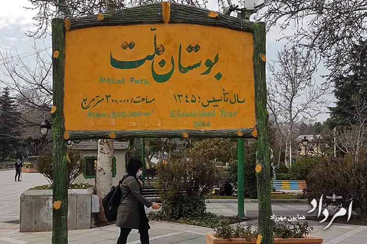 بوستان ملت تهران بزرگ ساخت1345