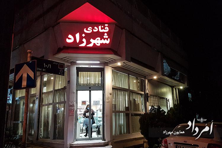 قنادی قدیمی شهرزاد، یوسف آباد میدان سلماس
