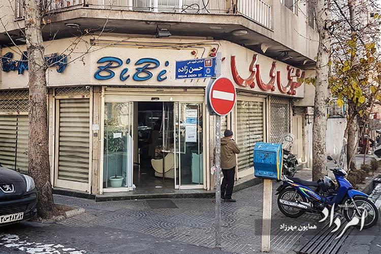 شیرینی فروشی بی بی خیابان مهرام یوسف آباد
