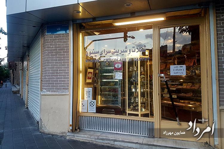 قدیمی ترین شیرینی فروشی تهران مینیون 1309 خیابان سعدی سه راه هدایت (قایدی)