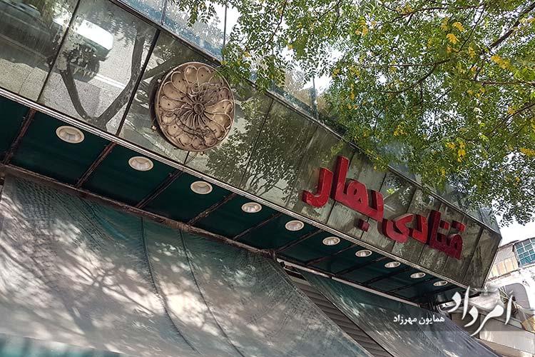 شیرینی فروشی بهارازقدیمی ترین تهران خیابان مصطفی خمینی پایین تر از امیرکبیر