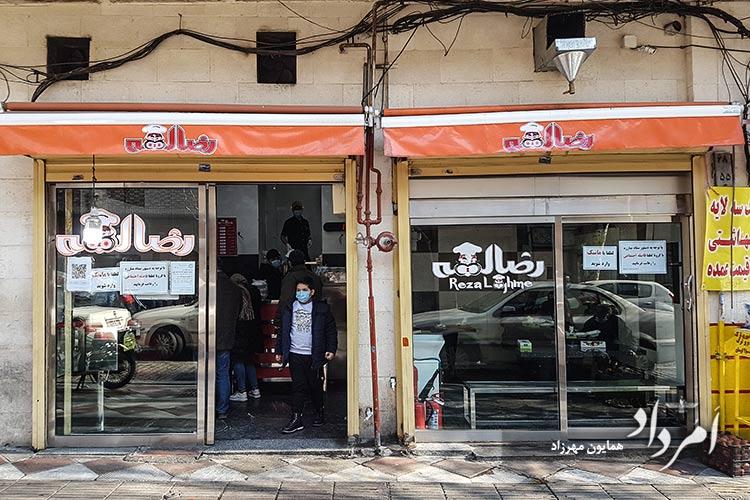 ساندویچی رضا لقمه در خیابان سی تیر
