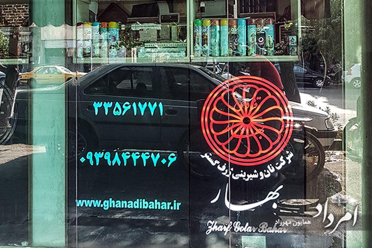 اولین شیرینی فروشی بهار تهران خیابان مصطفی خمینی پایین تر از امیرکبیر
