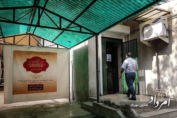 شیرینی فروشی هانس ، آبان جنوبی کوچه عقیلی